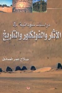 518 - تحميل كتاب دراسات سودانية في الآثار والفولكلور والتاريخ pdf لـ صلاح عمر الصادق