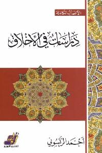 520 - تحميل كتاب دراسات في الأخلاق pdf لـ أحمد الريسوني