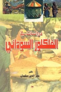 522 - تحميل كتاب دراسات في الفلكور السوداني pdf لـ دكتور نصر الدين سليمان
