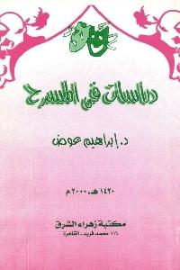 523 - تحميل كتاب دراسات في المسرح pdf لـ د. إبراهيم عوض