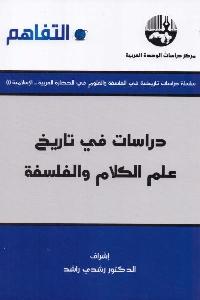524 - تحميل كتاب دراسات في تاريخ علم الكلام والفلسفة pdf