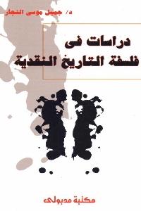 525 - تحميل كتاب دراسات في فلسفة التاريخ النقدية pdf لـ د. جميل موسى النجار