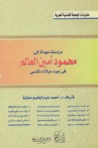 526 - تحميل كتاب دراسات مهداة إلى محمود أمين العالم في عيد ميلاده الماسي pdf