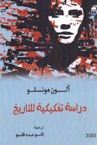 527 1 - تحميل كتاب دراسة تفكيكية للتاريخ pdf لـ ألون مونسلو