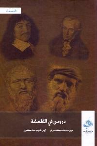 529 - تحميل كتاب دروس في الفلسفة pdf لـ يوسف كرم و إبراهيم مدكور