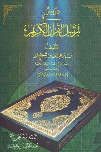 530 - تحميل كتاب دروس في ترتيل القرآن الكريم pdf لـ فائز عبد القادر شيخ الزور