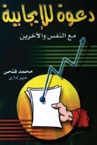 532 - تحميل كتاب دعوة للإيجابية مع النفس والآخرين pdf لـ محمد فتحي