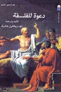 533 - تحميل كتاب دعوة للفلسفة pdf لـ دواد روفائيل خشبة