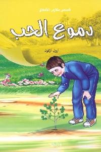 541 - تحميل كتاب دموع الحب - قصص pdf لـ أرول أركون