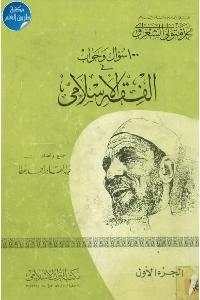 633 - تحميل كتاب 100 سؤال وجواب في الفقه الإسلامي - ج.1 pdf لـ محمد متولي الشعراوي