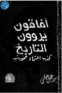 635 - تحميل كتاب أفاقون يروون التاريخ : كذب اعتماد خورشيد pdf لـ إسماعيل حلمي