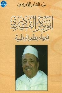 636 - تحميل كتاب أبوبكر القادري : الجهاد بطعم الوطنية pdf لـ عبد القادر الإدريسي