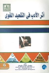 637 - تحميل كتاب أثر الأدب في التقعيد اللغوي pdf لـ د. سليمان محمد سليمان