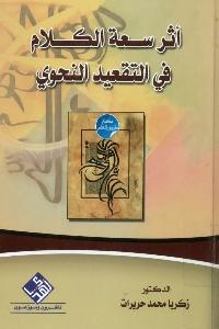 640 - تحميل كتاب أثر سعة الكلام في التقعيد النحوي Pdf لـ د. زكريا محمد حريرات