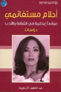 642 - تحميل كتاب أحلام مستغانمي : مرافئ إبداعية في الثقافة والأدب Pdf لـ عبد الطيف الأرناؤوط