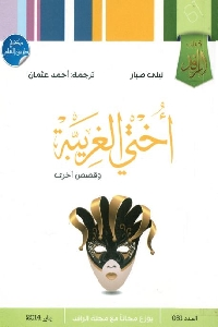 644 - تحميل كتاب أختي الغريبة وقصص أخرى pdf لـ ليلى صبار