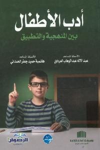 647 - تحميل كتاب أدب الأطفال بين المنهجية والتطبيق pdf