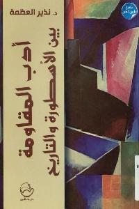 650 - تحميل كتاب أدب المقاومة بين الأسطورة والتاريخ pdf لـ د. نذير العظمة