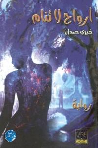 652 - تحميل كتاب أرواح لا تنام - رواية pdf لـ خيري حمدان