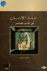 653 - تحميل كتاب أزمة الإنسان في الأدب المعاصر pdf لـ د. يحي البشتاوي