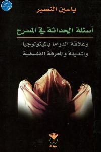 654 - تحميل كتاب أسئلة الحداثة في المسرح pdf لـ ياسين النصير