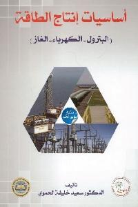 655 - تحميل كتاب أساسيات إنتاج الطاقة ( البترول - الكهرباء - الغاز ) pdf لـ د. سعيد خليفة الحموي