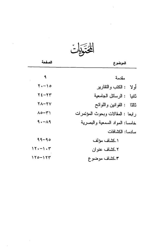 BA2019 1173 655x1024 - تحميل كتاب دار الكتب المصرية في مائة وأربعين عاما pdf