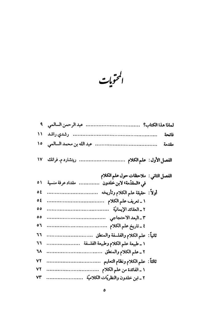 Pages de BA2019 1188 Page 1 1 694x1024 - تحميل كتاب دراسات في تاريخ علم الكلام والفلسفة pdf