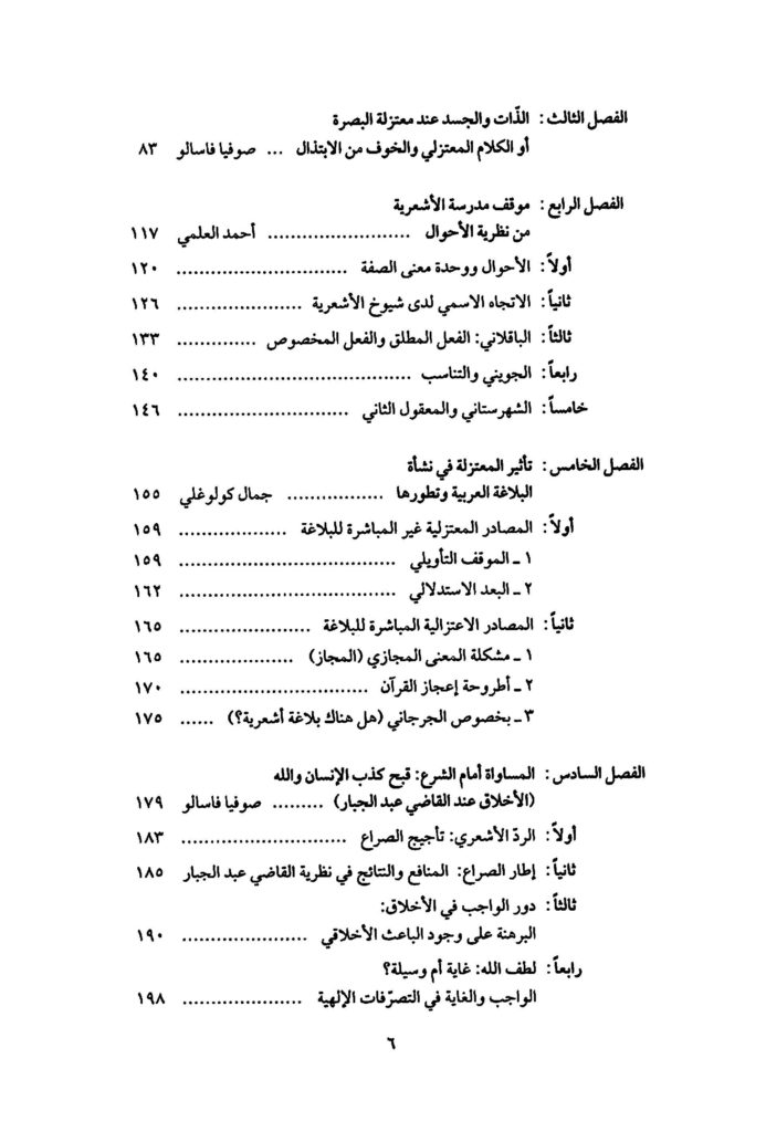 Pages de BA2019 1188 Page 2 693x1024 - تحميل كتاب دراسات في تاريخ علم الكلام والفلسفة pdf