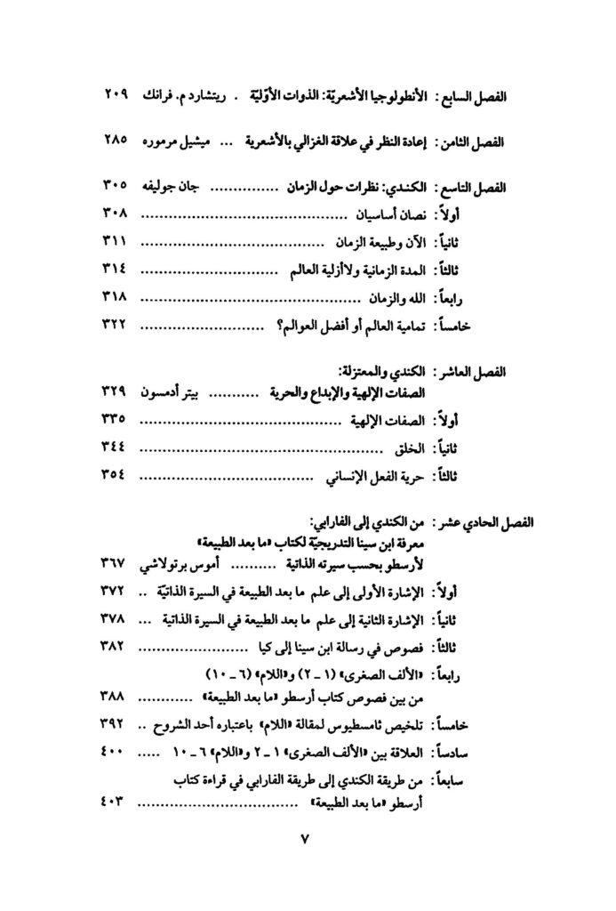 Pages de BA2019 1188 Page 3 693x1024 - تحميل كتاب دراسات في تاريخ علم الكلام والفلسفة pdf