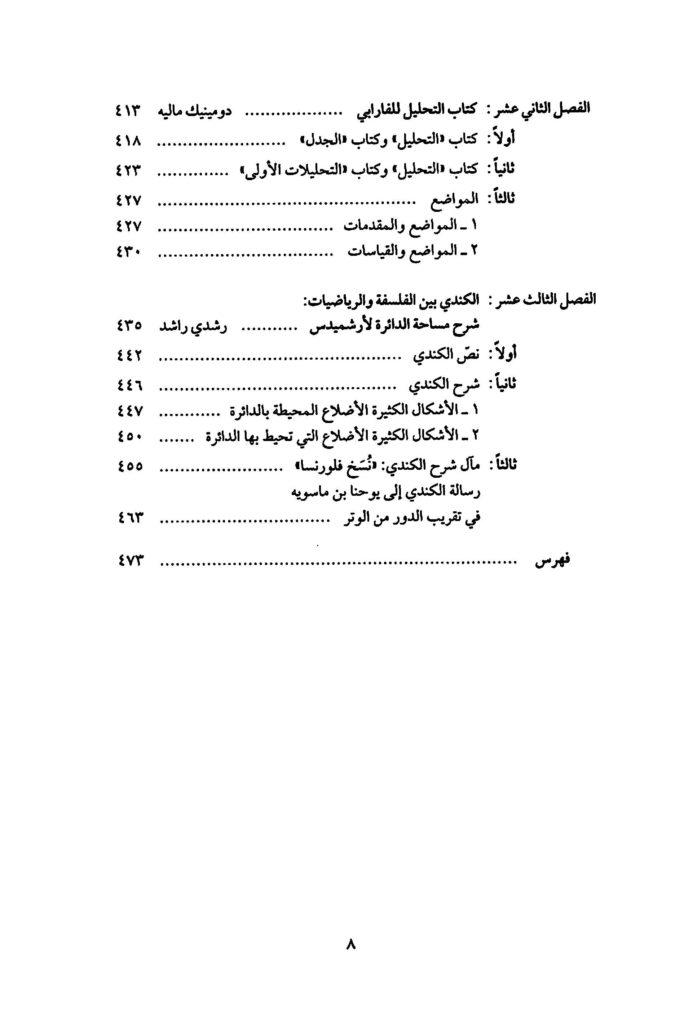 Pages de BA2019 1188 Page 4 693x1024 - تحميل كتاب دراسات في تاريخ علم الكلام والفلسفة pdf