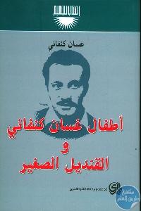 274376 - تحميل كتاب أطفال غسان كنفاني والقنديل الصغير pdf لـ غسان كنفاني