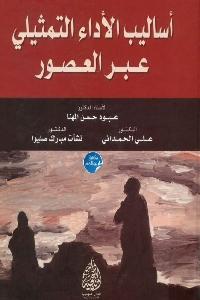 659 - تحميل كتاب أساليب الأداء التمثيلي عبر العصور pdf لـ مجموعة مؤلفين