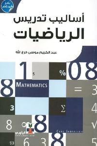 660 - تحميل كتاب أساليب تدريس الرياضيات pdf لـ عبد الكريم موسى فرج الله