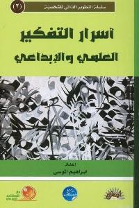 662 - تحميل كتاب أسرار التفكير العلمي والإبداعي pdf لـ إبراهيم الموسى