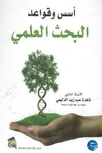664 - تحميل كتاب أسس وقواعد البحث العلمي pdf لـ د. ناهدة عبد زيد الدليمي