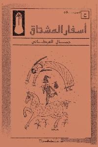 665 - تحميل كتاب أسفار المشتاق : متتاليات في المكان والزمان pdf لـ جمال الغيطاني