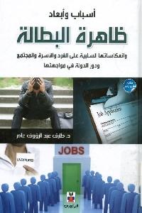 671 - تحميل كتاب أسباب وأبعاد ظاهرة البطالة pdf لـ د. طارق عبد الرؤوف عامر