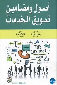 673 1 - تحميل كتاب أصول ومضامين تسويق الخدمات pdf لـ د. بشير بودية و د. طارق قندوز