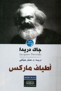 676 - تحميل كتاب أطياف ماركس pdf لـ جاك دريدا