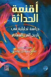 680 1 - تحميل كتاب أقنعة الحداثة : دراسة تحليلية في تاريخ الفن المعاصر pdf لـ عقيل مهدي يوسف
