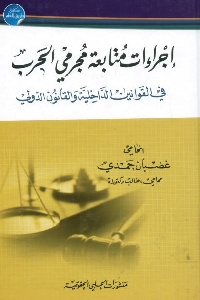 682 - كتاب إجراءات متابعة مجرمي الحرب في القوانين الداخلية والقانون الدولي