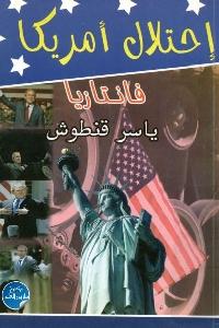 683 1 - تحميل كتاب إحتلال أمريكا : فانتازيا pdf لـ ياسر قنطوش