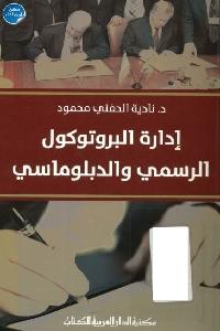 686 - تحميل كتاب إدارة البروتوكول الرسمي والدبلوماسي pdf لـ د.نادية الحفني محمود