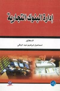 687 - تحميل كتاب إدارة البنوك التجارية pdf لـ د. إسماعيل إبراهيم عبد الباقي