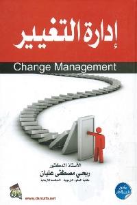 688 - تحميل كتاب إدارة التغيير pdf لـ د. ربحي مصطفى عليان