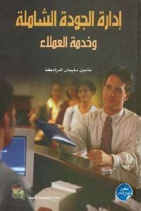 689 - تحميل كتاب إدارة الجودة الشاملة وخدمة العملاء pdf لـ مأمون سليمان الدرادكة