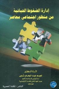 690 - تحميل كتاب إدارة الضغوط الحياتية من منظور اجتماعي معاصر pdf لـ د. نعيم عبد الوهاب شلبي