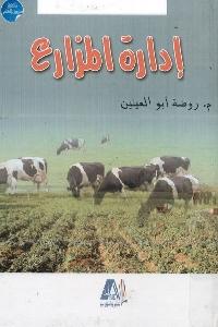 691 1 - تحميل كتاب إدارة المزارع pdf لـ م. روضة أبو العينين