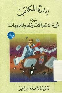 692 - تحميل كتاب إدارة المكاتب بين ثورة الإتصالات ونظم المعلومات pdf لـ د. كمال حمدي أبو الخير